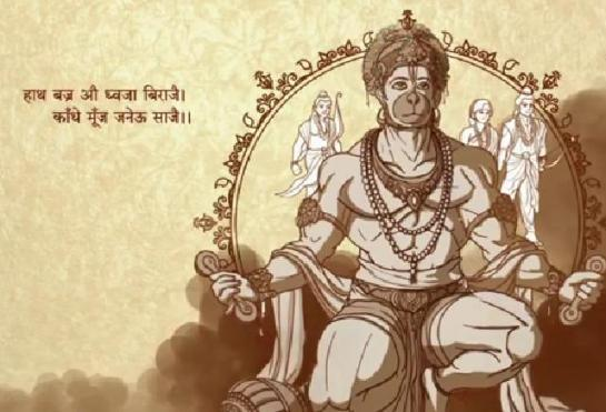 Hanuman Chalisa-wallpaper