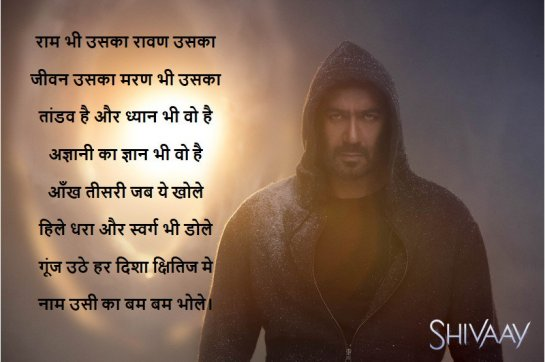 shivaay-indian-bollywood-hinduism-hindu-6